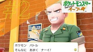 [LIVE]ポケモンGO勢がLet'sGOイーブイやっていくよ#2【ポケモンピカブイ】