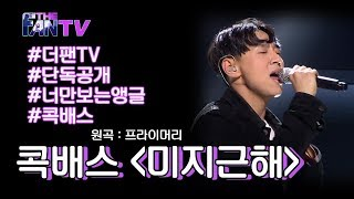 SBS  - 화제의 영상 나만의 앵글로 보기 '콕배스' 편 / 'THE FAN' Ep. 4 Review