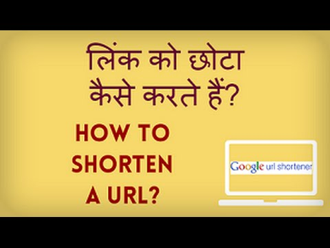 URL Shortner. How to shorten a long URL? Lambe URL ya link ko kaise chhota karte hain?