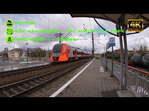 ЭС1-036   Скорый поезд 821С Краснодар — Имеретинский курорт покидает Краснодар