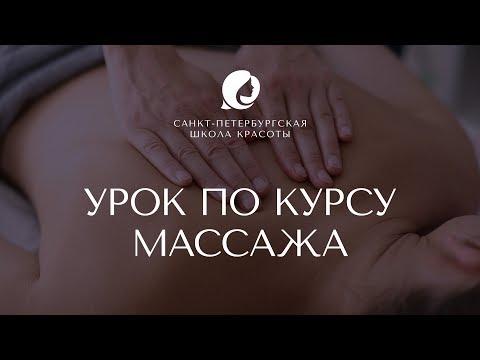 Курсы массажа. Приемы массажа: вибрация. Урок от Санкт-Петербургской школы красоты.