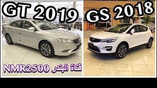 جيلي امجراند جي تي 2019 GT وجيلي امجراند جي اس GS 2018