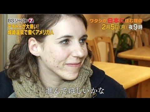 ワタシが日本に住む理由 | BSジ...