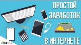 Автоматический Заработок в Интернете Онлайн    Легкий АВТОМАТИЧЕСКИЙ Заработок в Интернете