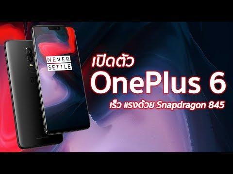 เปิดตัว OnePlus 6 เร็ว แรงด้วย Snapdragon 845 | Droidsans - วันที่ 18 May 2018