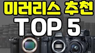 미러리스 카메라 추천 입문용 2020 top 5