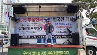 부정선거/ 아이돌 인기 순위조작 뭐가 다른가?/ 김종문 대표