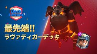 【Deck Catcher】最先端!ラヴァディガーデッキをご紹介!
