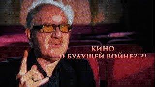 Киновед Евгений Марголит! Провал советской агитки, откуда наша кинофантастика и Кино о будущей войне