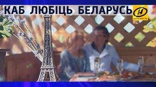 «Контуры»  Каб любiць Беларусь