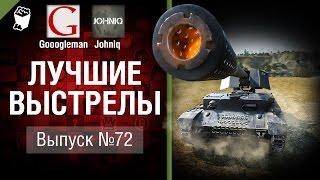 Лучшие выстрелы №72 - от Gooogleman и Johniq [World of Tanks