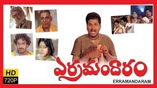 Erra Mandaram ( Yerra Mandaram ) Full Length Movie || Rajendra Prasad, Yamuna