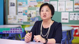 Publication Date: 2018-12-17 | Video Title: 保良局黃永樹小學 (Eng Subtitle)