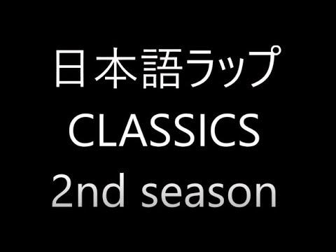 日本語ラップCLASSICS 2nd season mixed by DJ 餓狼