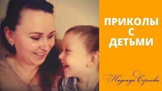 Приколы с детьми! СМОТРЕТЬ НА РЕБЁНКА Репетиция Видео. Рабочий процесс!! )))))