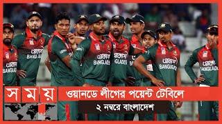 বাংলাদেশের বাজিমাত, সবচেয়ে পিছিয়ে ভারত! | ICC | Sports News