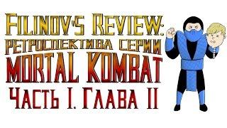Ретроспектива серии Mortal Kombat - Часть 1. Глава 2. Mortal Kombat 2