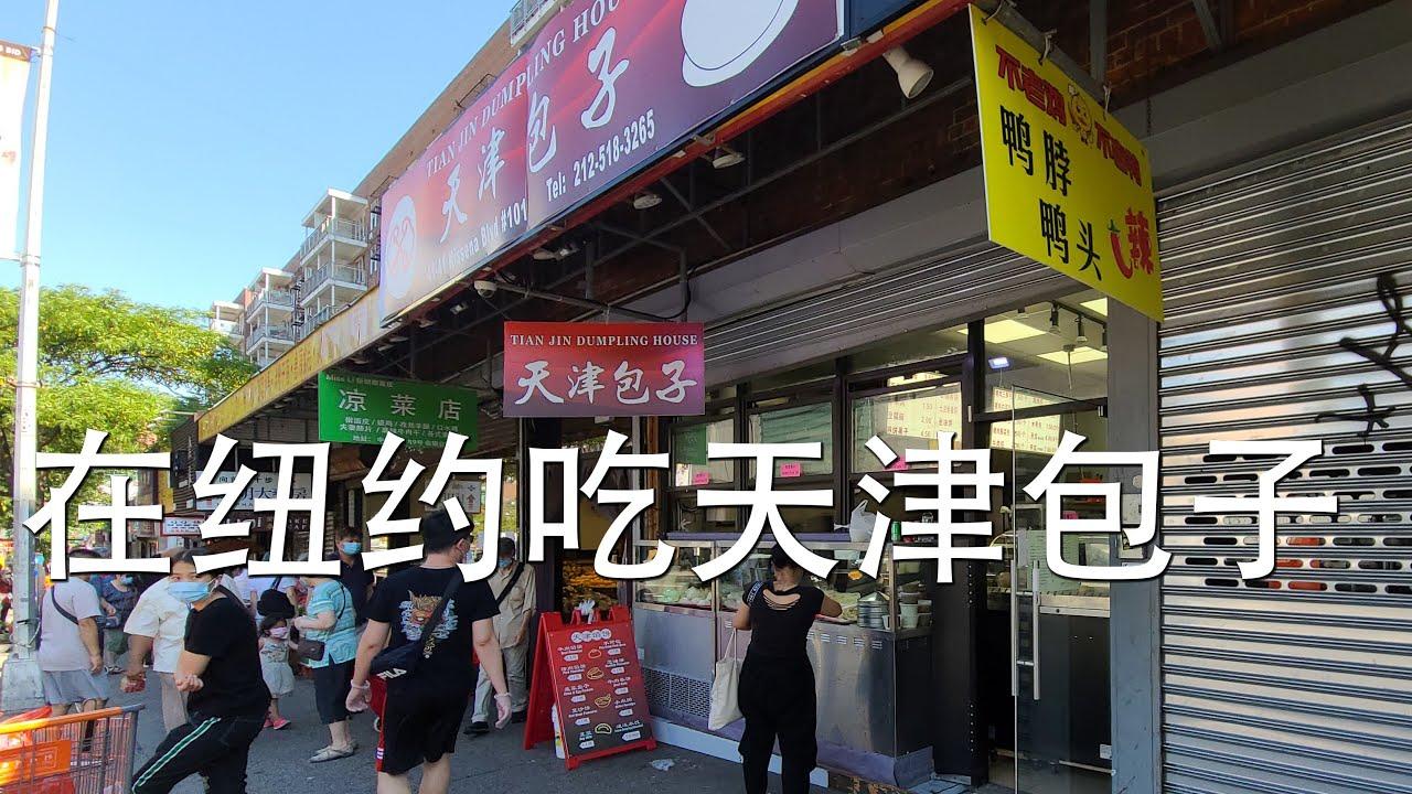纽约的天津包子 我的午餐 纽约日记 7月6日 Tianjin buns New York Diary   Monday, July 6, 2020