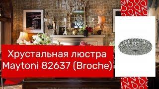 Хрустальная люстра MAYTONI  82637 (MAYTONI Broche DIA902-04-N) обзор