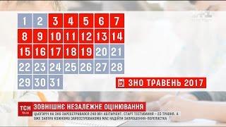 видео украинский центр оценивания качества