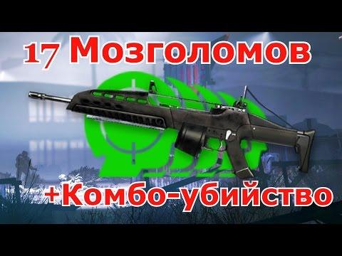 Warface:XM8 LMG 17 мозголомов + комбо-убийство!