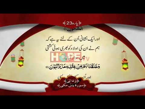surah-yasin-|-with-urdu-translation-|-qari-obaid-ur-rahman