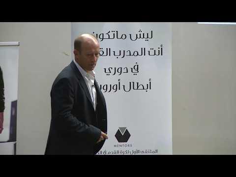 Future of football in GCC Countries - Gabriel Calderon - MENTORS - Kuwait 15/04/2017