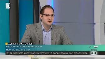 Минимална работна заплата в целия ЕС - Как да се вдигне заплатата в България Част 1