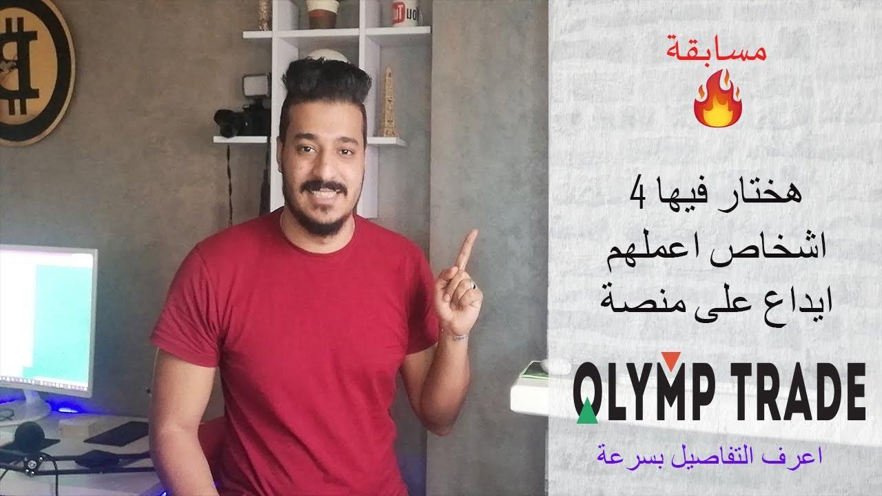 هعمل ايداع ل 4 متابعين عشان اقدر اسحب ارباحي من منصة Olymp Trade شوف التفاصيل