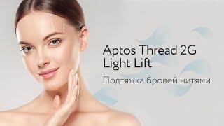 Подтяжка бровей нитями Aptos Thread 2G Light Lift