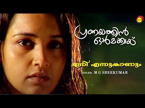 Iniyennu Kaanum - Pranayageethangal