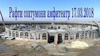 ИСТАРАВШАН 2018. РАФТИ СОХТУМОНИ  АМФИТЕАТР.