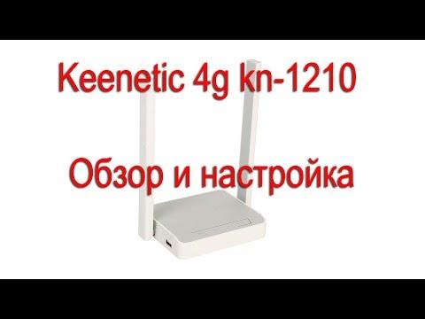 Keenetic 4g Kn-1210 обзор и настройка.