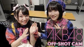 AKB48 OFF-SHOT CAM #4 (Behind the stage cam) / AKB48[Official]