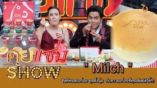 """คุยแซ่บShow : """"Milch"""" ชีสคัพแสนอร่อย พุดติ้งนุ่ม  กับความอร่อยที่คุณสัมผัสได้!!!"""