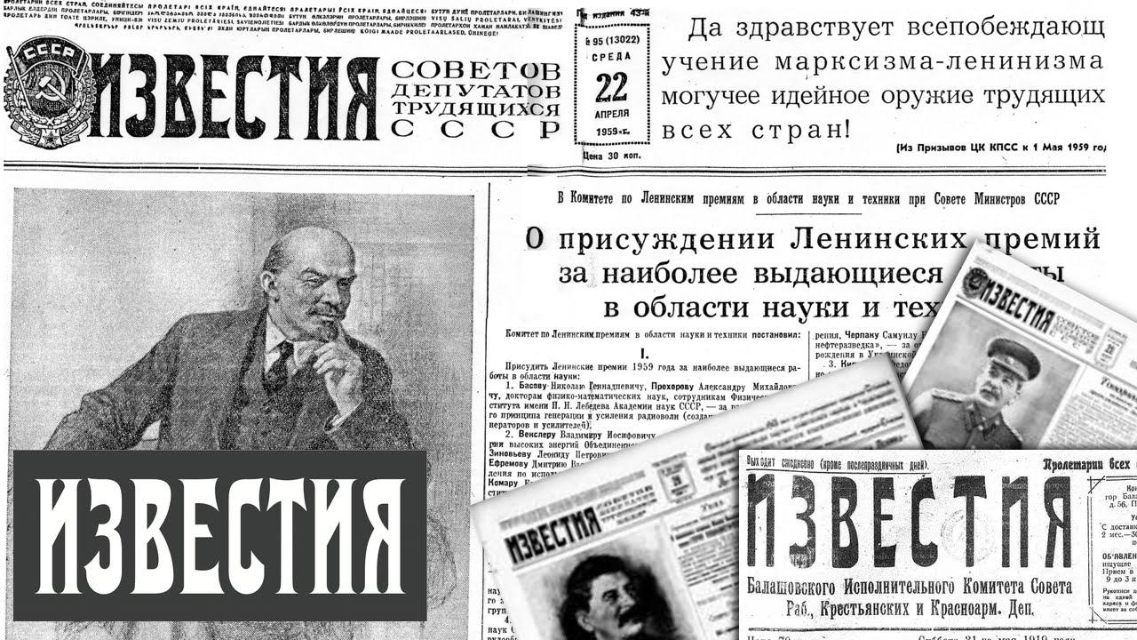 Картинки по запросу Известия