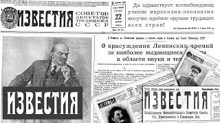 лидочка Клипач: газета Известия с 1917 года лжет и антироссийская