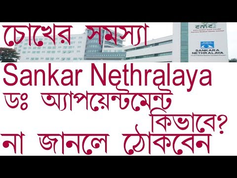 Sankara Nethralaya Chennai Complete Details || Dr. Appointment তথ্য