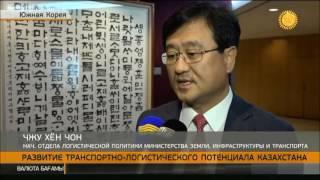 Южная Корея намерена отправлять грузы в Европу через Казахстан(Сайт телеканала http://24.kz/ru/news/ Twitter https://twitter.com/tv24kz Facebook https://www.facebook.com/tv24KZ/ Вконтакте https://vk.com/tv24kz., 2016-09-10T11:15:31.000Z)