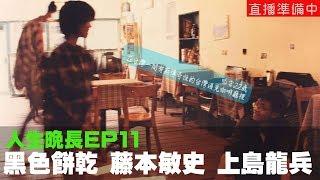今天聊日本綜藝節目贊助廠商: Blue Microphones 台灣官網:http://bluem...