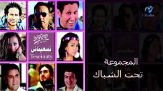 Al Magmoaa'a - Taht El Shebak   المجموعة - تحت الشباك