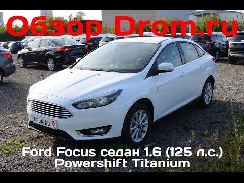 Ford Focus седан 2016 1.6 (125 л.с.) PowerShift Titanium - видеообзор