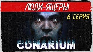 🔴 Conarium -6- ЛЮДИ-ЯЩЕРЫ! [Прохождение на русском]