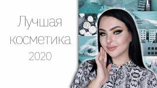 Лучшая косметика 2020