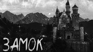 Страшные истории на ночь-Замок