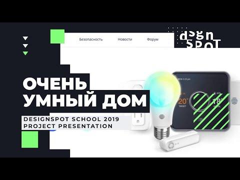 Умный дом - презентация учебного проекта в DesignSpot School. Минск, 2019