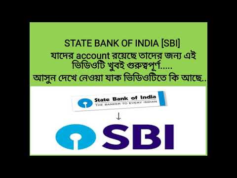 How to know your STATE BANK OF INDIA Account balance by missed call/ miss call দ্বারা SBI bank BAL