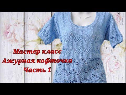 Вязание ажурных кофточек спицами для женщин