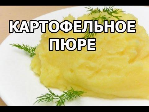 Пюре картофельное с молоком и маслом - калорийность