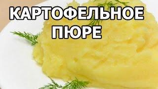 Как приготовить картофельное пюре. Супер пюре рецепт от Ивана!(МОЙ САЙТ: http://ot-ivana.ru/ ☆ Блюда из мяса: ..., 2014-09-26T14:06:05.000Z)